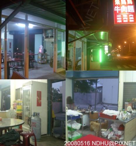 20080516_朱媽媽牛肉麵