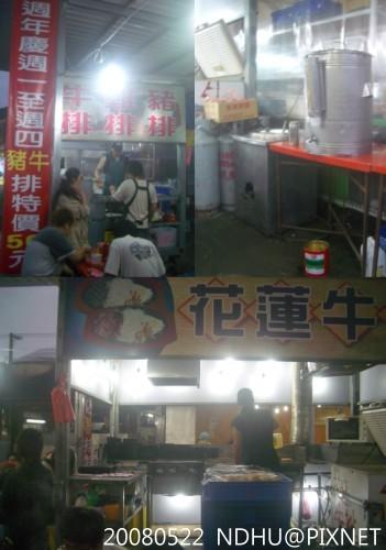 20080522_花蓮牛排站(自強夜市)