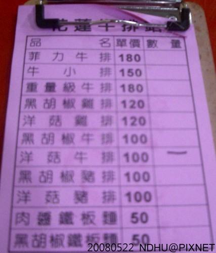 20080522_花蓮牛排站(自強夜市)菜單