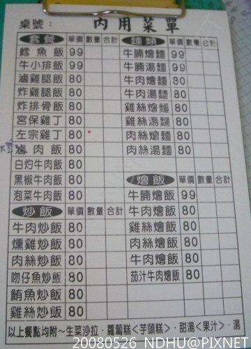 20080526_上賀美食菜單