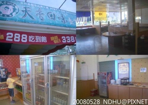 20080528_天香回味養生煮