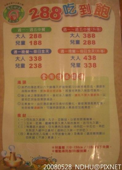 20080528_天香回味養生煮菜單正面