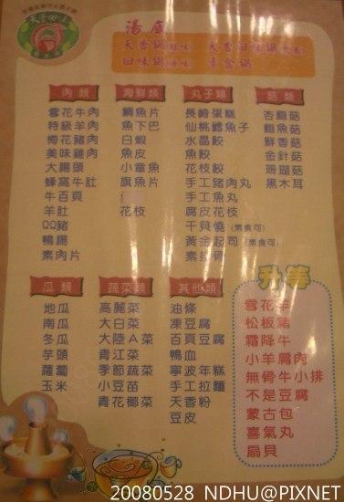 20080528_天香回味養生煮菜單背面