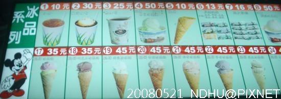 20080521_光復糖廠上方價目表