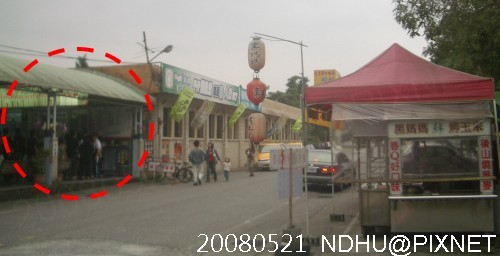 20080521_光復糖廠冰品部