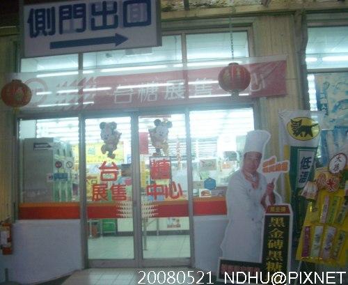 20080521_光復糖廠門市部
