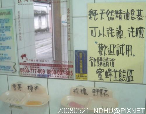 20080521_光復糖廠廁所洗手台
