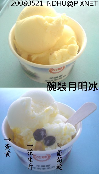 20080521_光復糖廠碗裝月明冰45元