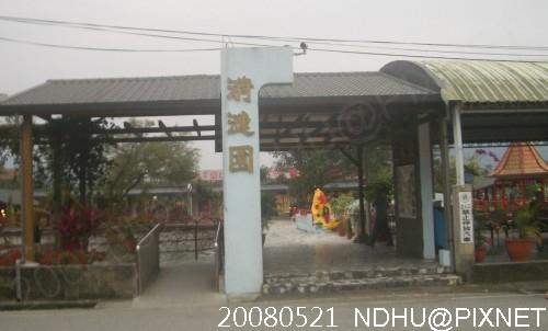 20080521_光復糖廠漪漣園