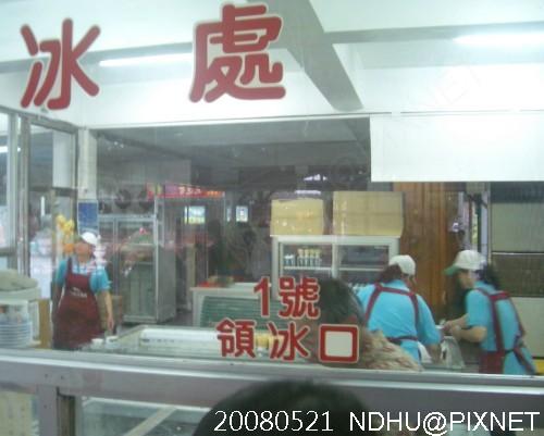 20080521_光復糖廠領冰處