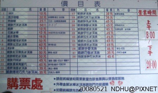 20080521_光復糖廠價目表