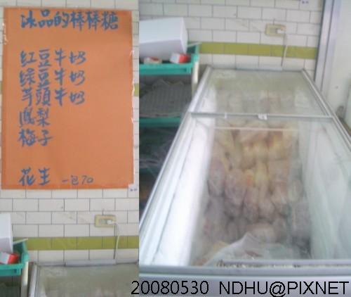 20080530_豐春冰菓店冰棒