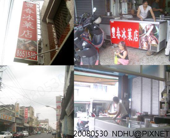 20080530_豐春冰菓店店面