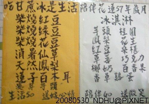 20080530_豐春冰菓店價目表