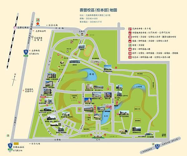 國立東華大學_壽豐校區_校園導覽(2010)