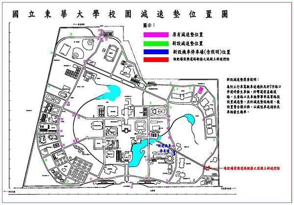 國立東華大學_壽豐校區_校區減速墊位置圖(2011/08/18)