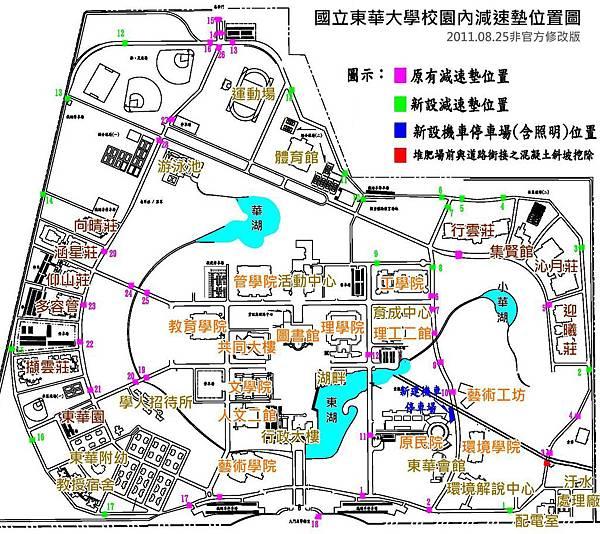 國立東華大學_壽豐校區_校區減速墊位置圖(2011/08/25非官方修改版)