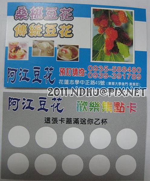 20110902_阿江豆花名片