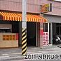 20110902_阿江豆花店外