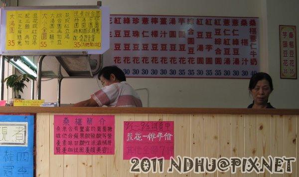 20110902_阿江豆花菜單
