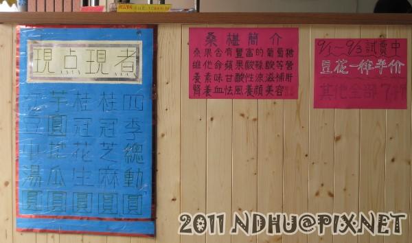 20110902_阿江豆花櫃檯