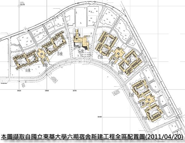 20110420_國立東華大學六期宿舍新建工程全區配置圖