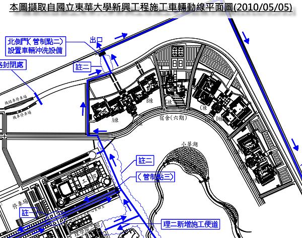 20100505_國立東華大學施工車輛動線平面圖_六期宿舍部份