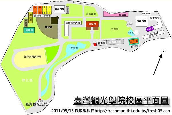 20110915_臺灣觀光學院校區平面圖