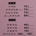 20110909_丸山和食-菜單