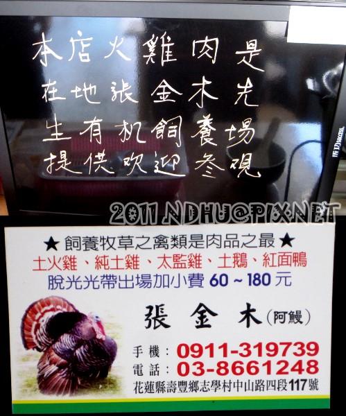 20110930_道奇火雞肉飯-火雞肉來源(張金木先生)