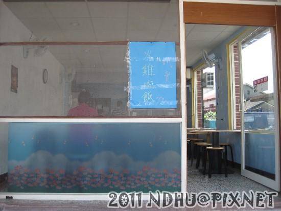 20110930_道奇火雞肉飯-外觀