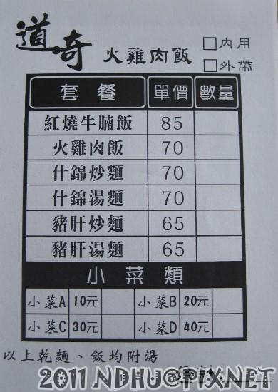 20110930_道奇火雞肉飯-菜單