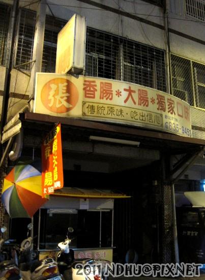 20110904_張家香腸_晚上不營業