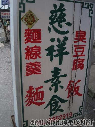 20111016_慈祥素食_招牌