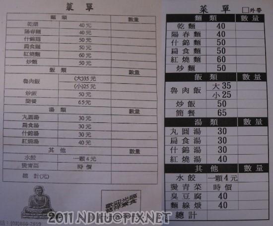 20111016_慈祥素食_菜單