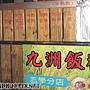 20111024_九洲飯糰志學分店_菜單
