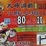 20111026_大呼過癮東華店_開幕宣傳單