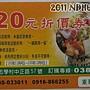 20111031_大呼過癮臭臭鍋東華店_20折價券