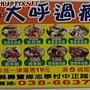 20111031_大呼過癮臭臭鍋東華店_名片