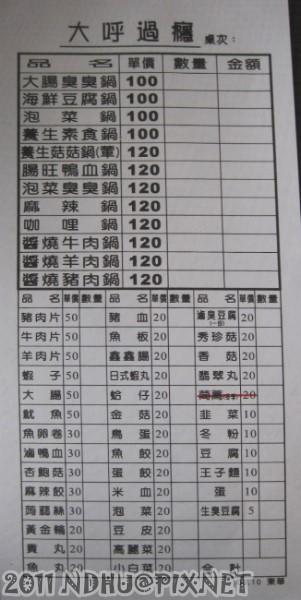 20111031_大呼過癮臭臭鍋東華店_菜單