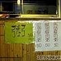 20111024_粥(老地方)_店外菜單