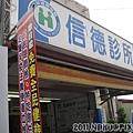 20111005_信德診所_外觀