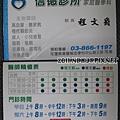 20111005_信德診所_名片
