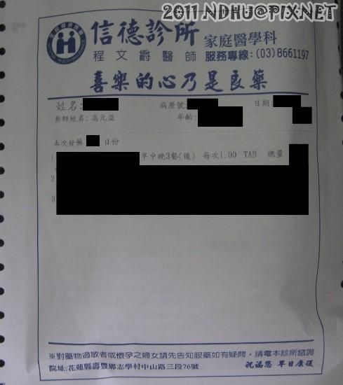 20111005_信德診所_藥袋