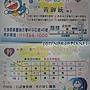 20111116_東華中正診所_名片