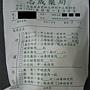 20111116_東華中正診所_距離最近的志成藥局藥袋