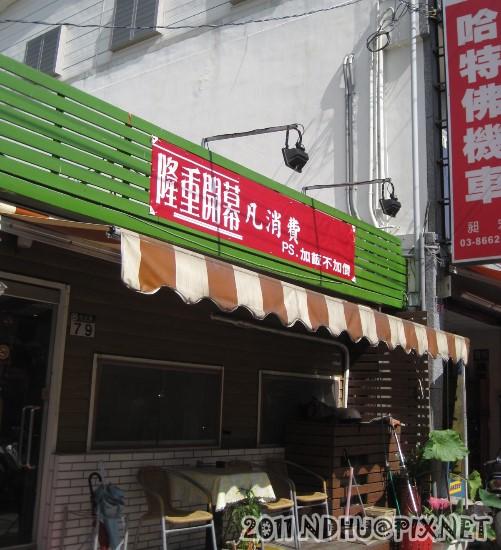 20111020_65餐坊_外觀