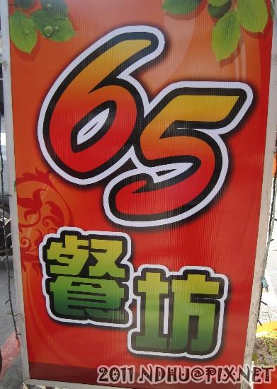 20111020_65餐坊_招牌
