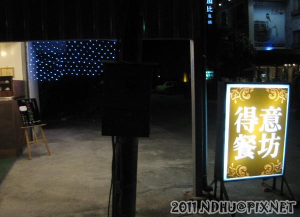 20111130_得意餐坊_外觀