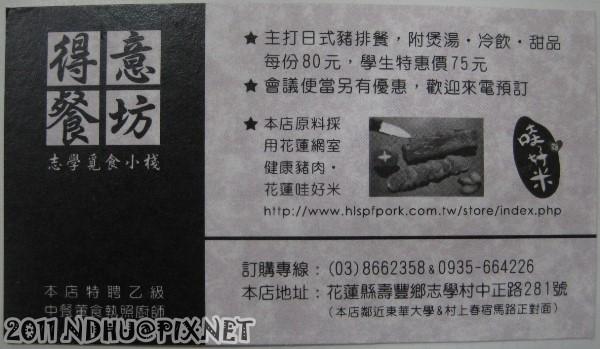 20111130_得意餐坊_名片